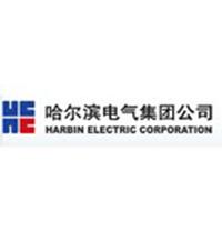 哈尔滨电气集团公司