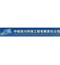 中核四川环保工程